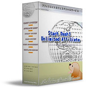鷹師範のStart Dash! Unlimited Affiliate
