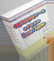 検索エンジン順位解析ツール ゆずまるのExcelAgoo