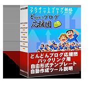 ブログ応援団バックリンク用自由形式テンプレート自動作成ツール説明