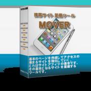 携帯サイト量産ツール MOVER