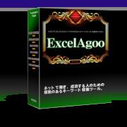 キーワード収集ツール ExcelAGoo