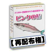 ピンクの鯖【再配布権】