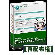SIRIUS専用テンプレート-キラーページ【再配布権】