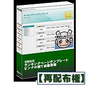 SIRIUS専用テンプレート-ランキングページ【再配布権】