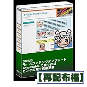 SIRIUS専用テンプレート-モールページ【再配布権】