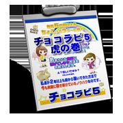チョコラビ5虎の巻 マインド編+技法編
