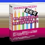 配布用PDF ゆずまる塾スカイプ講座「君は、通りすがりの人にガムテープを売れるか?」