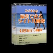 編集できるタイトル画像(幻想海岸 5点x6色)