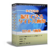 編集できるタイトル画像(TIME 5点x6色)