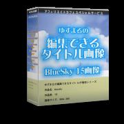 編集できるタイトル画像(BlueSky 15点x6色)