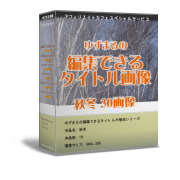 編集できるタイトル画像(秋冬 15点x6色)