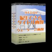 編集できるタイトル画像(ウォーター 25点x6色)