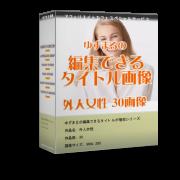 編集できるタイトル画像(外人女性 30点x6色)